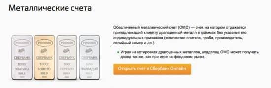 Способы покупки драгоценных металлов в Сбербанке: открытие ОМС счета
