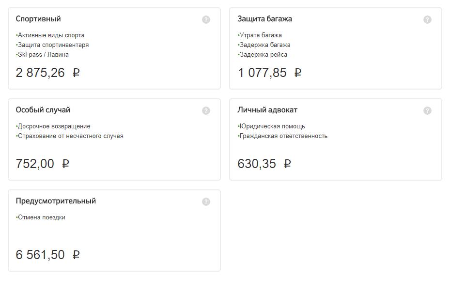 Цена на страховые услуги в Сбербанке
