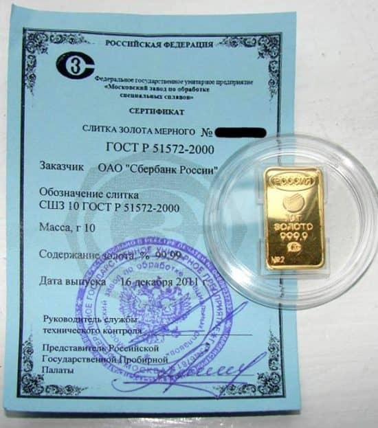 Условия покупки слитков золота в Сбербанке
