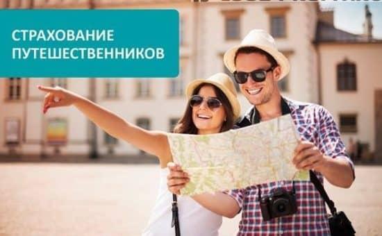 Страхование путешественников в Сбербанке для выезда за границу