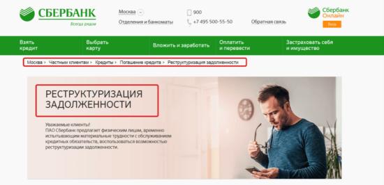 Как снизить ипотеку в Сбербанке с помощью реструктуризации