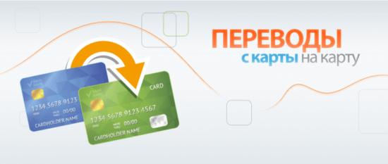 Перевод с кредитной карты на дебетовую Сбербанка: что нужно знать