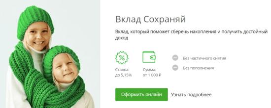 """Открыть вклад """"Сохраняй"""" от Сбербанка для несовершеннолетнего"""