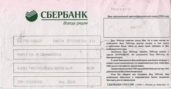 Восстановление ПИН-кода от карты Сбербанка