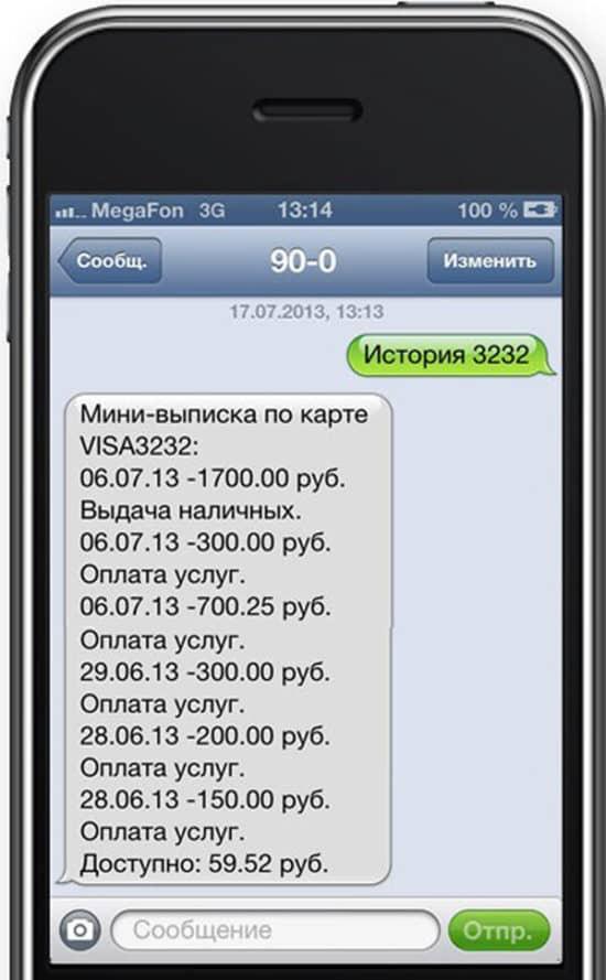 Как получить выписку из Сбербанка через телефон