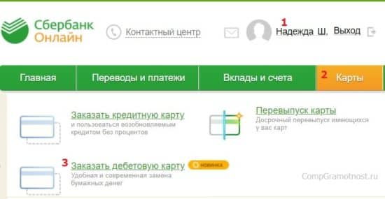 Что нужно чтобы открыть карту Сбербанка с помощью онлайн сервиса