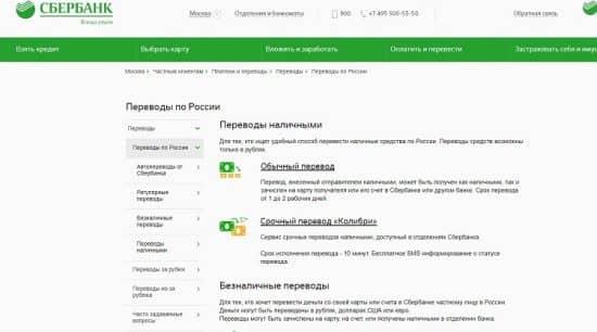 Ключевые условия и правила для отправки блиц переводов