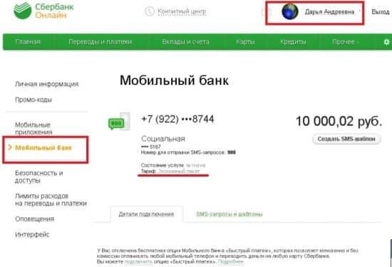 Ознакомление с тарифными планами мобильного сервиса Сбербанка