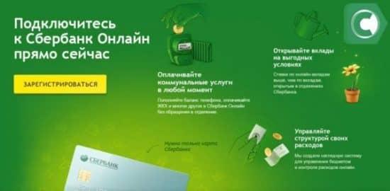 Описание услуги быстрых платежей Сбербанка