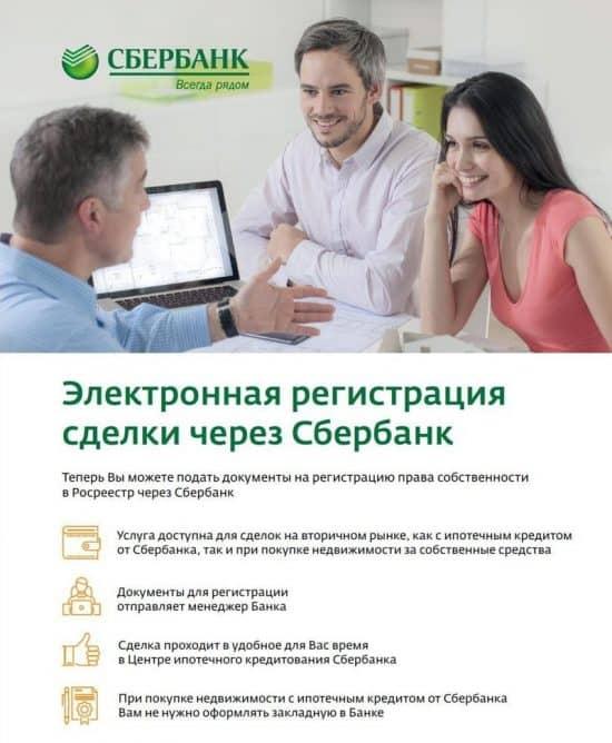 Как выглядит процедура электронной регистрации сделки в Сбербанке