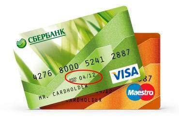 Способы проверки срока действия карточки в Сбербанке