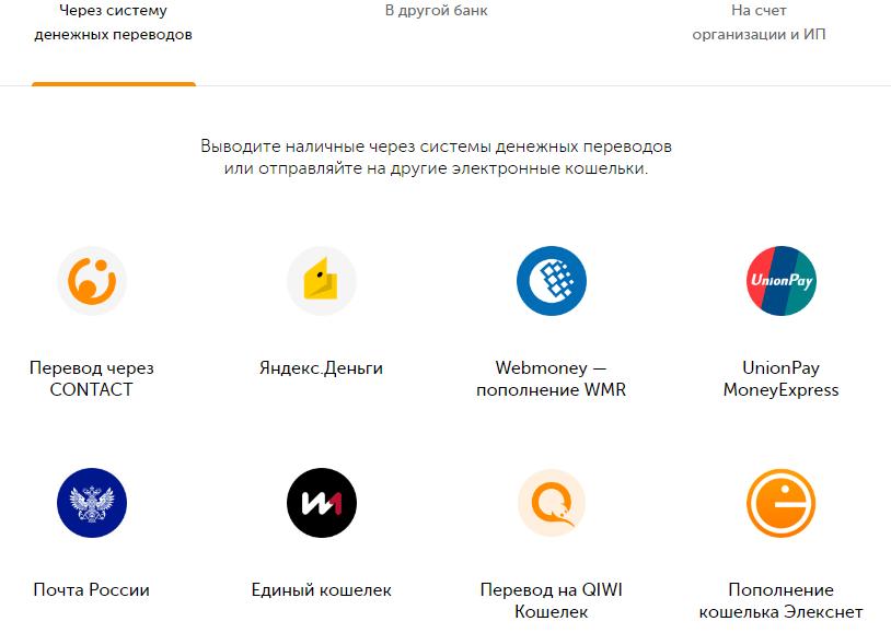 Как снять наличные средства при помощи аппаратов самообслуживания от Сбербанка России