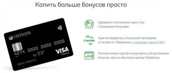 Характеристики Visa Platinum от Сбербанка