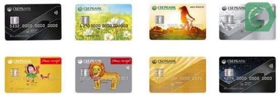 Какие существуют виды кредитных карточек в Сбербанке