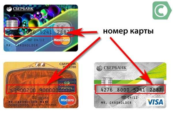 Какие могут быть нюансы у карточки Сбербанка с 18-тизначным номером