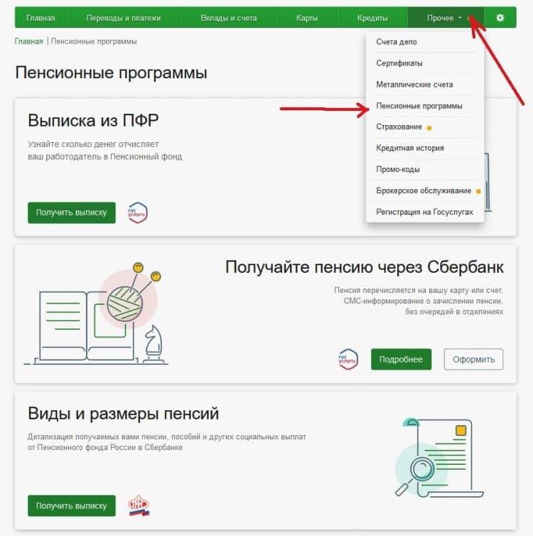 Онлайн способ уточнения накоплений в Сбербанке России