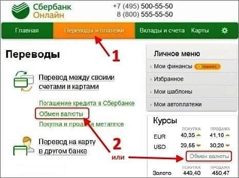 Варианты необходимости внесения иностранной валюты на счета в Сбербанке