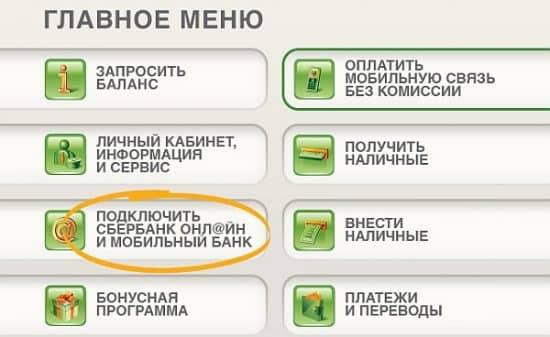 Процесс подключения к мобильному сервису Сбербанка