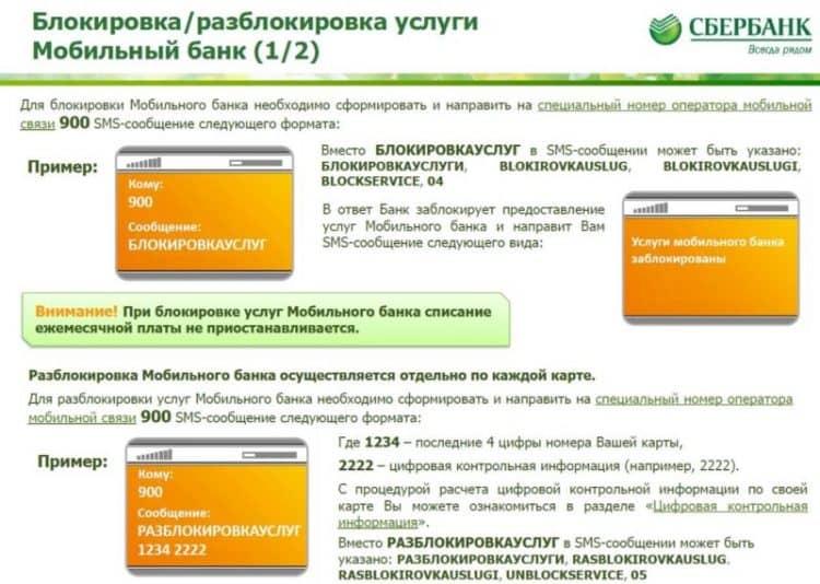 Способы узнать о блокировке карточки Сбербанка России