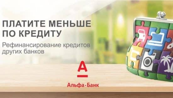 Рефинансирование в Альфа-Банке России: как происходит процесс