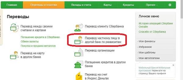 Зачисление денег на карту Сбербанка России