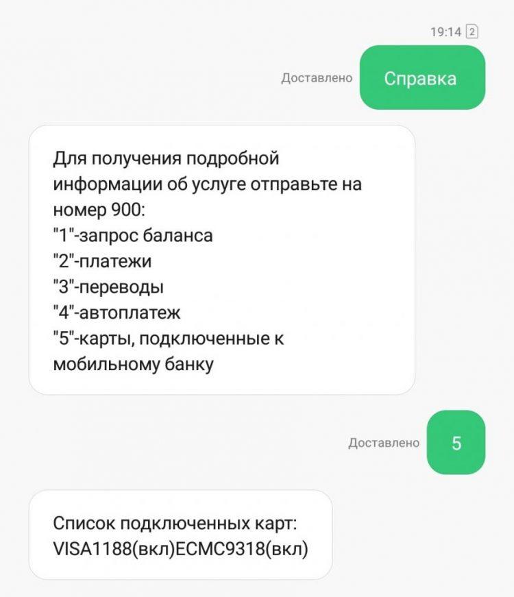 Проверяем, подключен ли Мобильный банк Сбербанка России