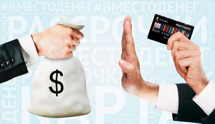 Самостоятельный запрос в Альфа-Банк об увеличении лимита
