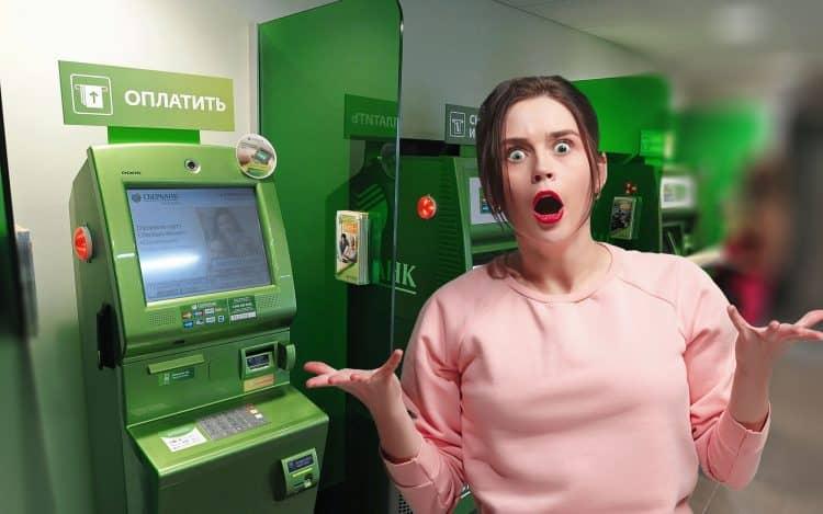 Банкомат Сбербанка России не вернул карту – что делать