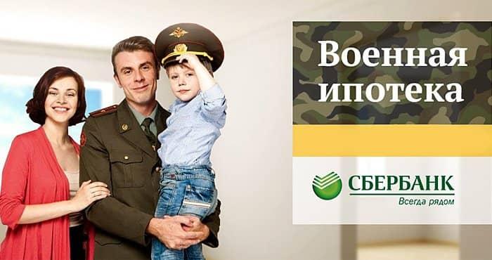 Получение ипотеки для военных в Сбербанке