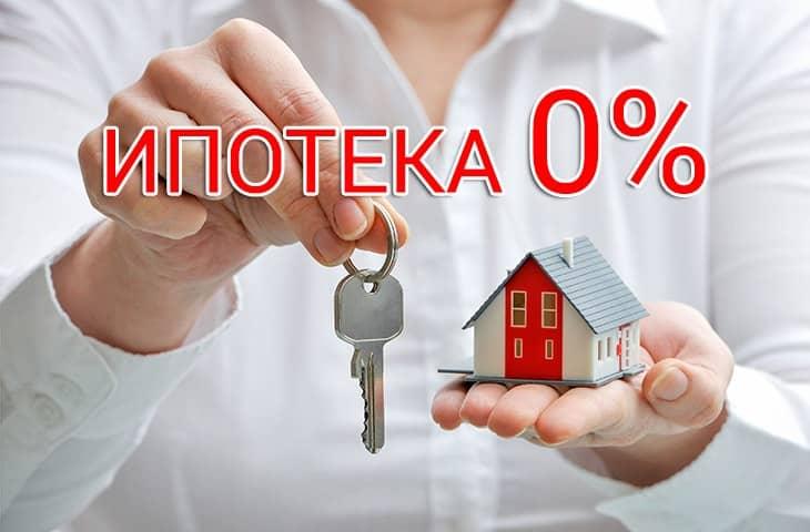 Беспроцентная ипотека в Сбербанке