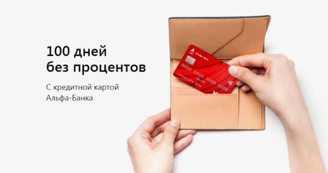 Плюсы увеличенного кредитного лимита в Альфа-Банке