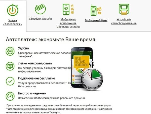 Как подключить автоматический платеж через другие устройства Сбербанка