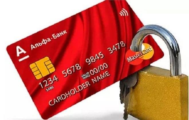 Почему могут заблокировать карточку без ведома клиента в Альфа-Банке