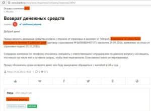 Купить и вернуть в Сбербанке России
