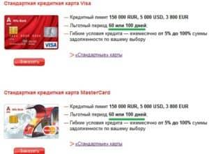 Оформление кредитной карты в Альфа-Банке дистанционно