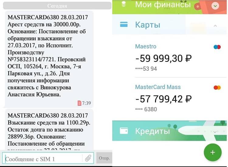 Что делать, если арестовали банковский счет в Сбербанке России