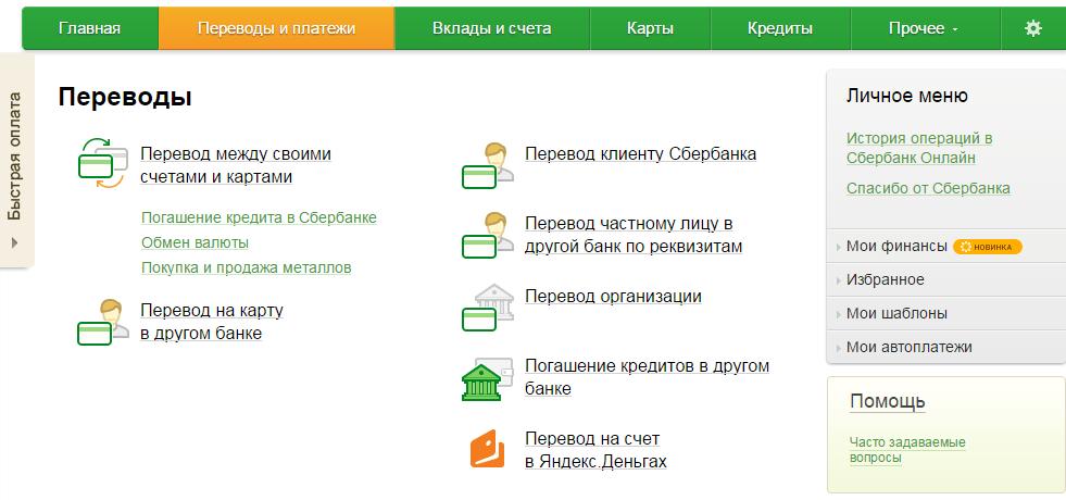 Дополнительные возможности Сбербанка онлайн