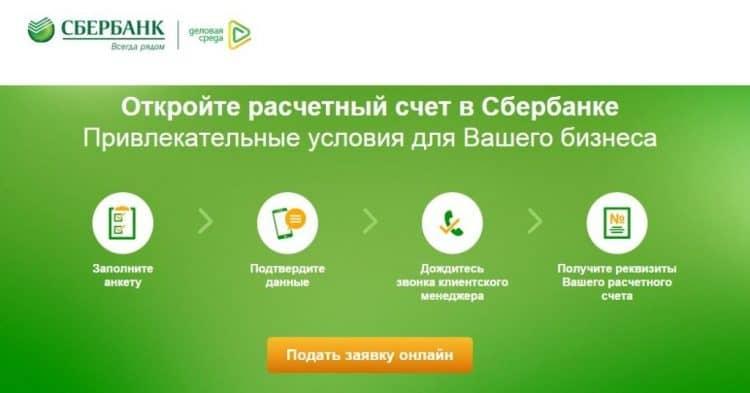 Открытие клиентского счета в Сбербанке России