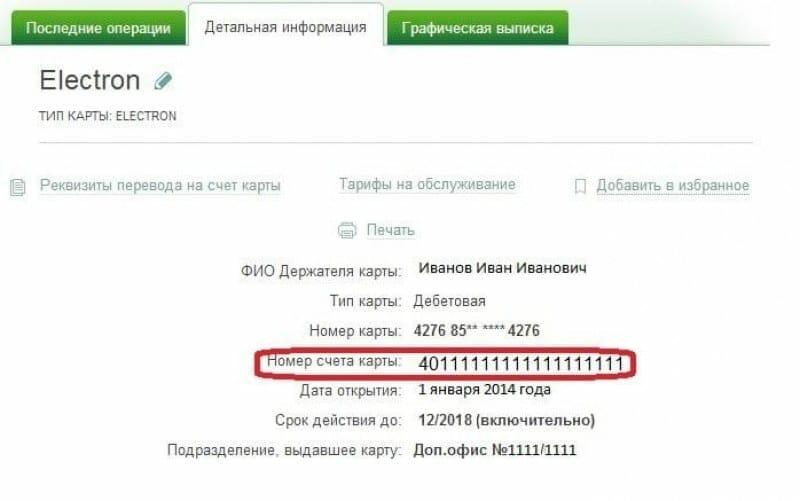 Как узнать дату открытия счета в Сбербанке с помощью номера карты