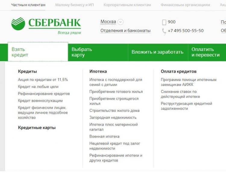 Индивидуальные предприниматели и ипотечное кредитование в Сбербанке
