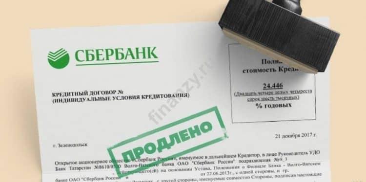 Что такое пролонгация вклада в Сбербанке России