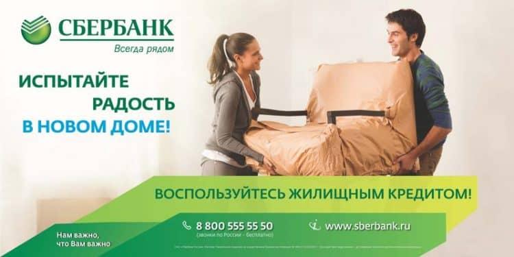 Сбербанк и его ипотека