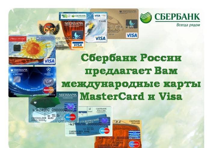 Карты от Сбербанка России