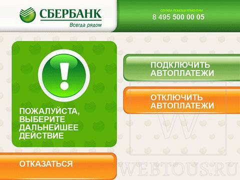 Как подключиться к автоплатежам в Сбербанке России