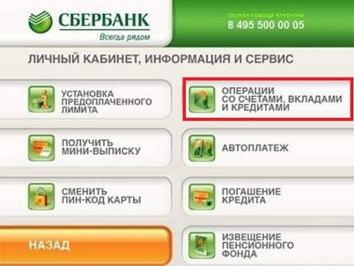 Можно ли сделать вклад через банкомат Сбербанка