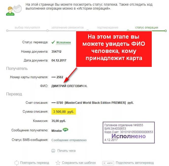 Как узнать носителя по номеру карты Сбербанка