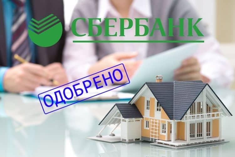 Ипотека в Сбербанке России