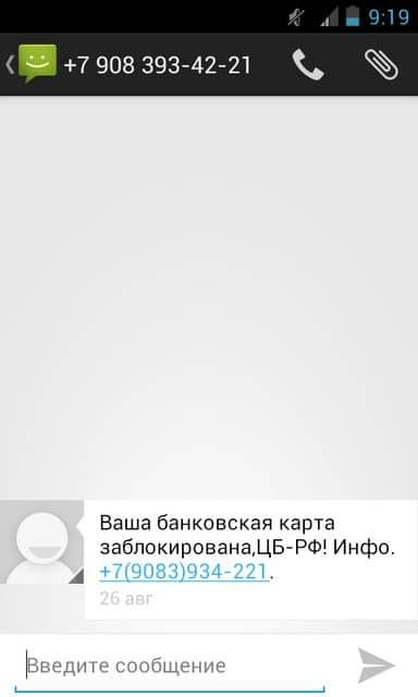 Подробная информация от Сбербанка России