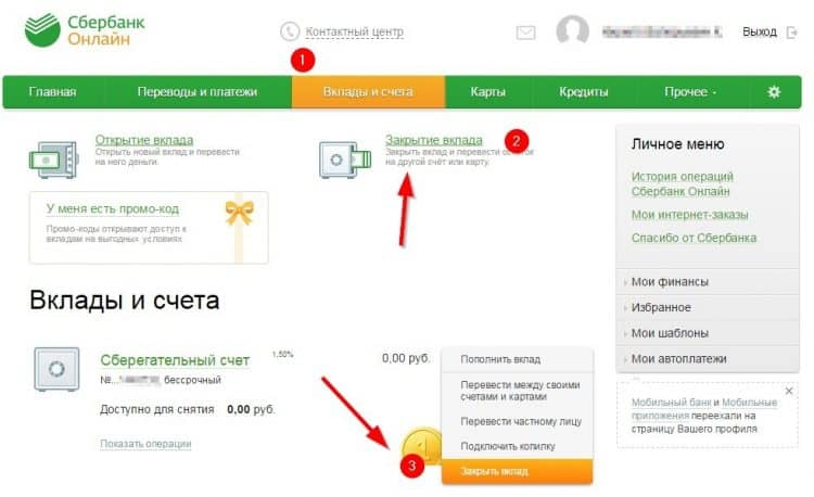Могут ли вам отказать в продлении договора в Сбербанке России