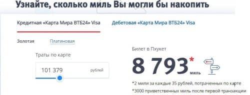 Просмотр счета бонусных миль в ВТБ 24 путешествия